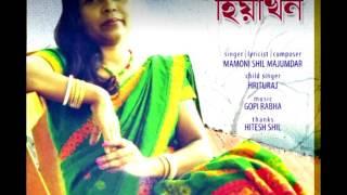 Duru Duru Kope Hiyakhon - Mamani Shill Mazumdar & Hrituraj