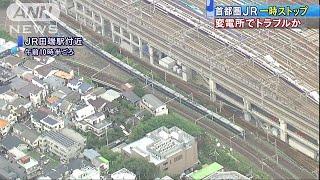 5日午前、首都圏のJRで大規模な停電が発生しました。一時、京浜東北線や...
