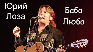 Юрий Лоза.  Баба Люба