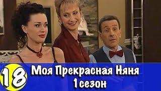 моя прекрасная няня 1 сезон 5-8 серия