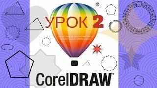 Знакомство с CorelDRAW. ФОРМА - редактор кривых (урок 2)