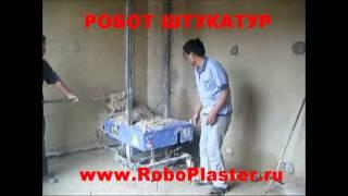 Робот штукатур Plaster 1000x
