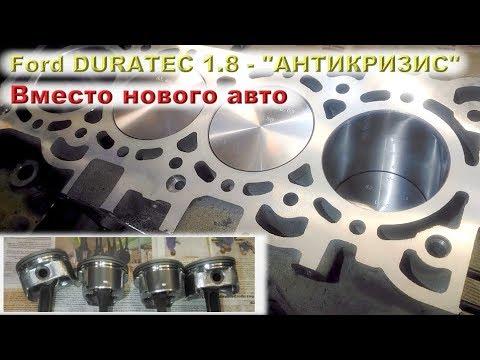 "Ford DURATEC 1.8 - ""АНТИКРИЗИС"", когда нет денег на новое авто!"