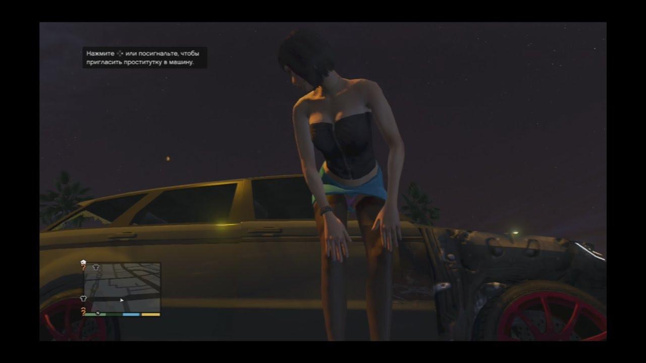 як замовити проститутку в gta