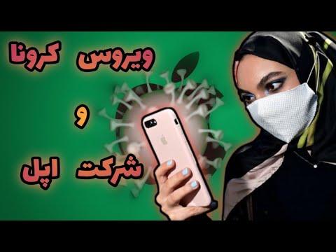ویروس-کرونا-و-تاریخ-عرضه-ایفون-۱۲-اپل
