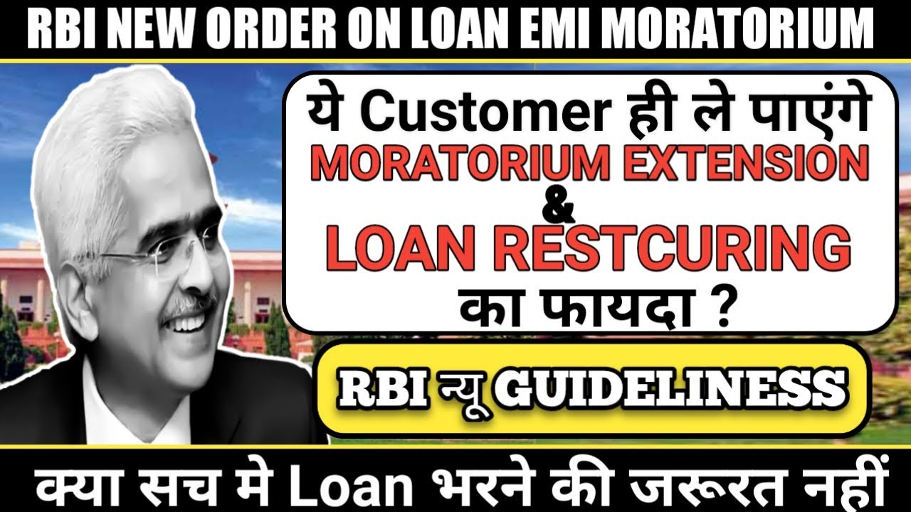 Moratorium Extension.RBI New Guidelines on Loan EMI Moratorium and Loan Restructure Policy.