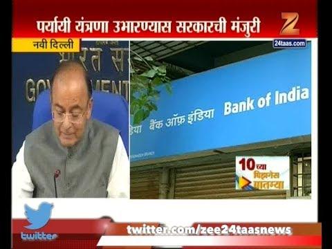 New Delhi | Finance Minister | Arun Jaitley On Banks