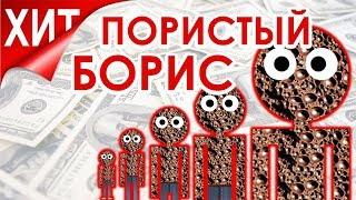 Пористый Борис - Хит 2017 // Самый популярный клип за всю историю.