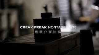 頂成公司影片代理品牌:r.s.p Creak Freak 組裝介面油脂( 鋁鈦介面潤滑...