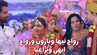 زواج نيها وتارون وزواج ابهي وبراغيا - حلقات قادمة !!