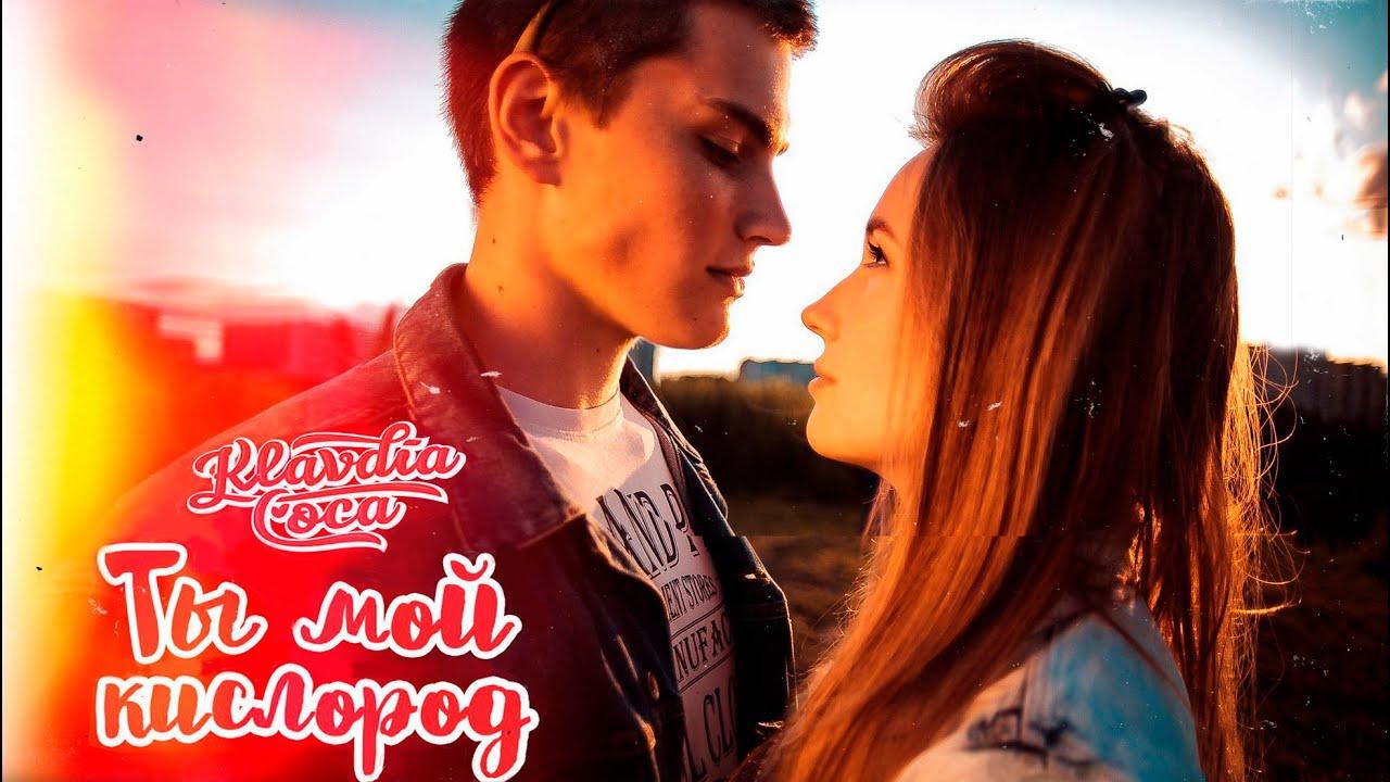 КЛАВА КОКА - ТЫ МОЙ КИСЛОРОД (клип)