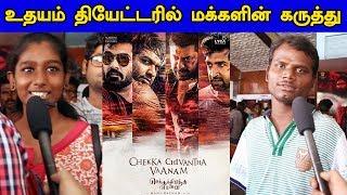 Chekka Chivantha Vaanam Movie Public Opinion @ Udhayam Theatre | #STR #VijaySethupathi #CCV
