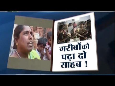 RTE is a Waste?: Watch Shocking Revelation of 'Right to Education'