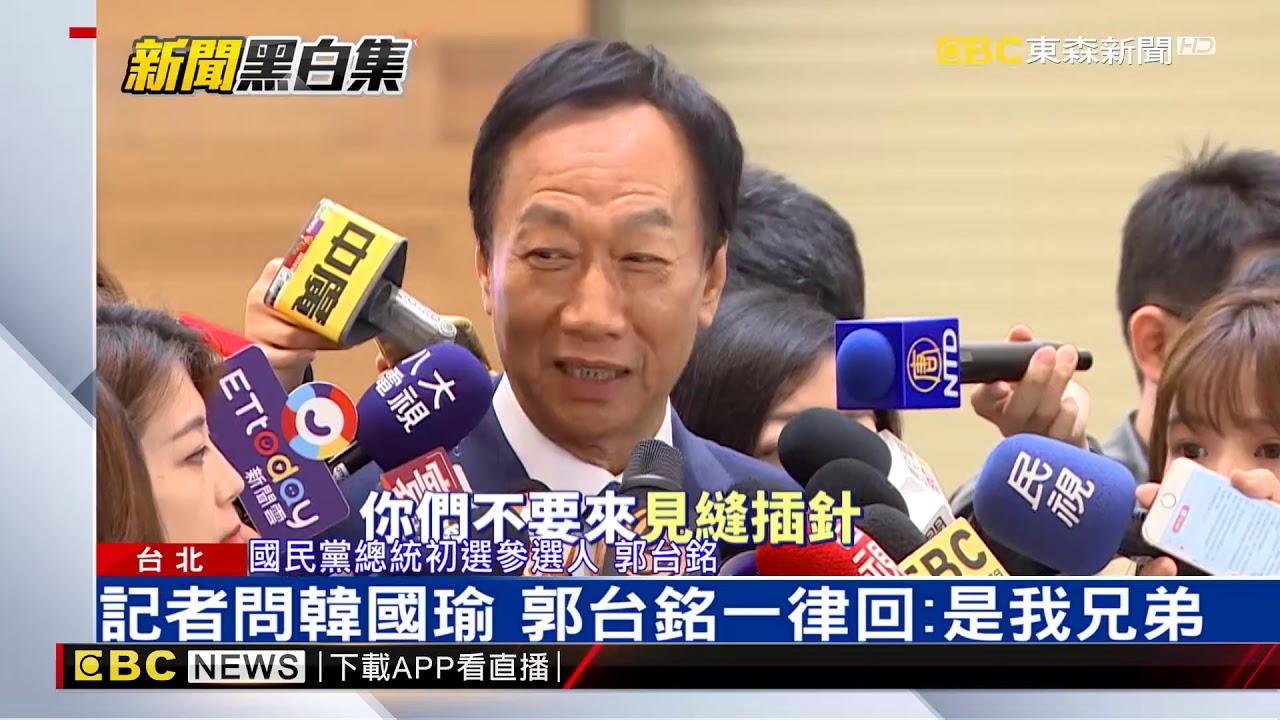 記者問韓國瑜 郭臺銘一律回:是我兄弟 - YouTube