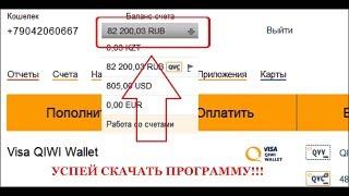 Заработок без вложений, на автомате, от 100 рублей в день!