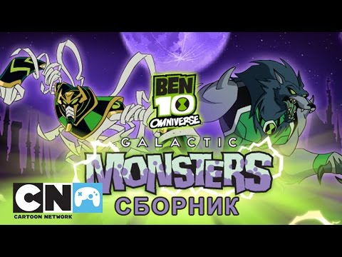 Бен 10 Омниверс - Galactic Monsters Сборник | Игра | Cartoon Network