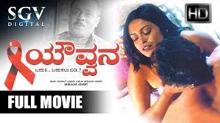 Yauvvana - ಯೌವ್ವನ | Kannada Full HD Movie | Nithin, Amshu, Ranjani | Kannada Movies