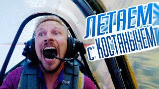 Летаем с Костянычем и Ко