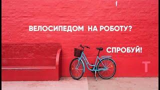 Велосипедом на роботу: екологічно, комфортно, корисно