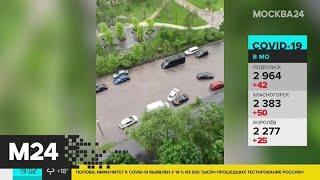 В столице прошел сильный ливень - Москва 24