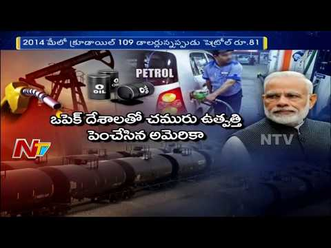 Why Petrol & Diesel Price is very Expensive in India? || Story Board Full Video || NTV