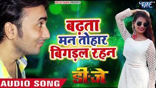 Badhata Man Tohar - Dj Movie Song - Priyanka Singh Rajnish Mishra - Bhojpuri Hit Songs 2019
