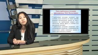 Видеолекция Технология проблемного обучения