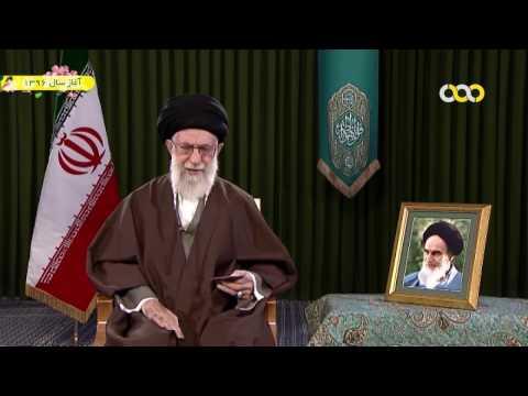 پیام نوروزی 1396 آیة الله خامنهای رهبر انقلاب اسلامی ایران