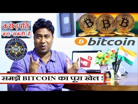 What Is Bitcoin ! Mining Process ! Is It Safe To Buy For Investment ! Making Money Idea In India