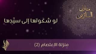 لو شكَوتها إلى سيِّدِها - د.محمد خير الشعال