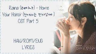 Raina (레이나) - [Home] Your Honor (친애하는 판사님께 ) OST Part 5 Lyrics