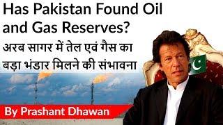 Gambar cover Has Pakistan Found Oil and Gas Reserves? अरब सागर में तेल एवं गैस का बड़ा भंडार मिलने की संभावना