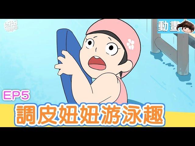 【動畫】EP5調皮妞妞游泳趣[NyoNyoTV妞妞TV玩具]