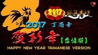 【2017年丁酉雞年】賀歲影片《賀新年》台語版