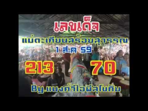 หวยเด็ด   7เซียนนางพญา  หวย   งวด 1/8/59    เข้า 100%