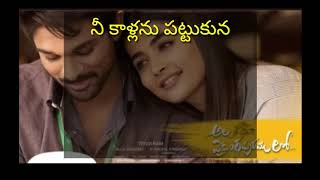 samajavaragamana-song-lyrics-in-telugu