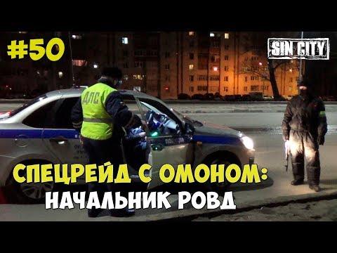 Город Грехов 50 -  Спецрейд с ОМОНом: Начальник РОВД [ Чебоксары ]