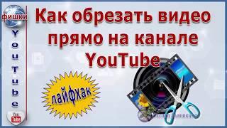 Как легко и быстро обрезать видео онлайн