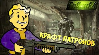 Fallout 4 Обзор мода Craftable Ammunition 1.05 Nexus Mods Создание Патронов в Fallout 4
