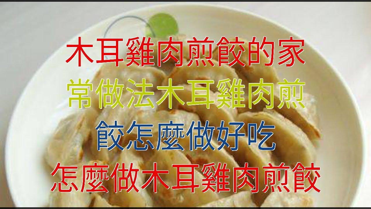 木耳雞肉煎餃的家常做法木耳雞肉煎餃怎麼做好吃 怎麼做木耳雞肉煎餃 - YouTube