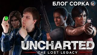 Обзор Uncharted: The Lost Legacy - Tomb Raider здорового человека [Блог Сорка]