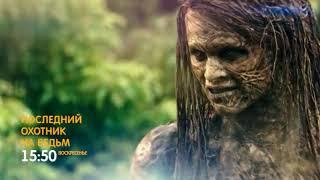 Последний охотник на ведьм в воскресенье на 31 канале!