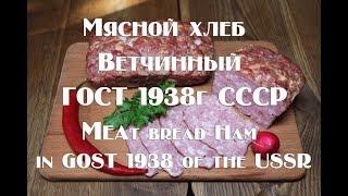 Мясной хлеб Ветчинный ГОСТ 1938г СССР  Рецепт приготвления Meat bread Ham in GOST 1938 in the USSR