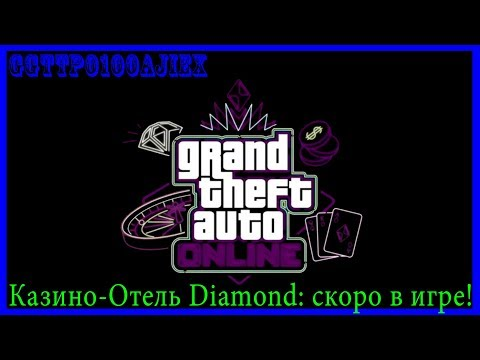 СРОЧНО!!!!! КАЗИНО-ОТЕЛЬ Diamond: СКОРО В GTA ONLINE!