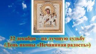 22 декабря – на лучшую судьбу День иконы «Нечаянная радость»