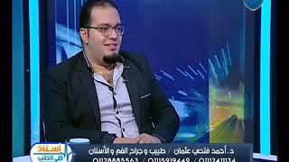 الفرق بيين تقويم التركيب والتقويم الجراحي مع دكتور احمد فتحي