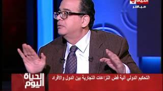 """الحياة اليوم - المحامي """" طارق عبد العزيز """" التحكيم الدولي في مصر براق من الخارج والفساد يعشش داخله"""""""
