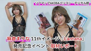 グラビアアイドル・麻倉まりな、11thDVD『Lantana』発売記念イベント!
