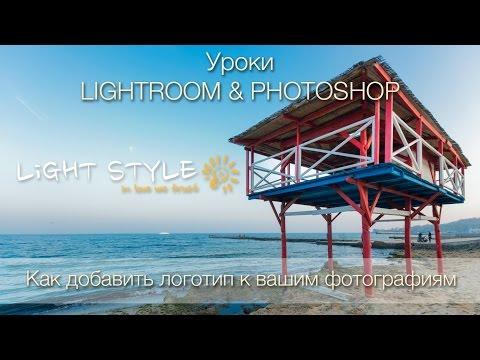 Уроки Lightroom №1. Как добавить логотип на фотографию.