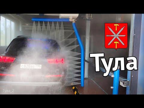 iМойка24 - робот мойка в Туле на Мосина 33а